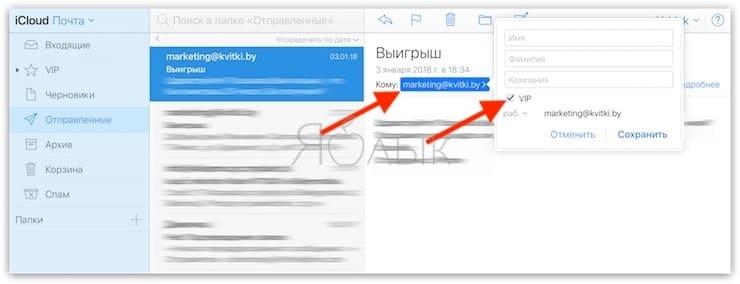 Как добавить контакт в список VIP-контактов в «Почте iCloud»