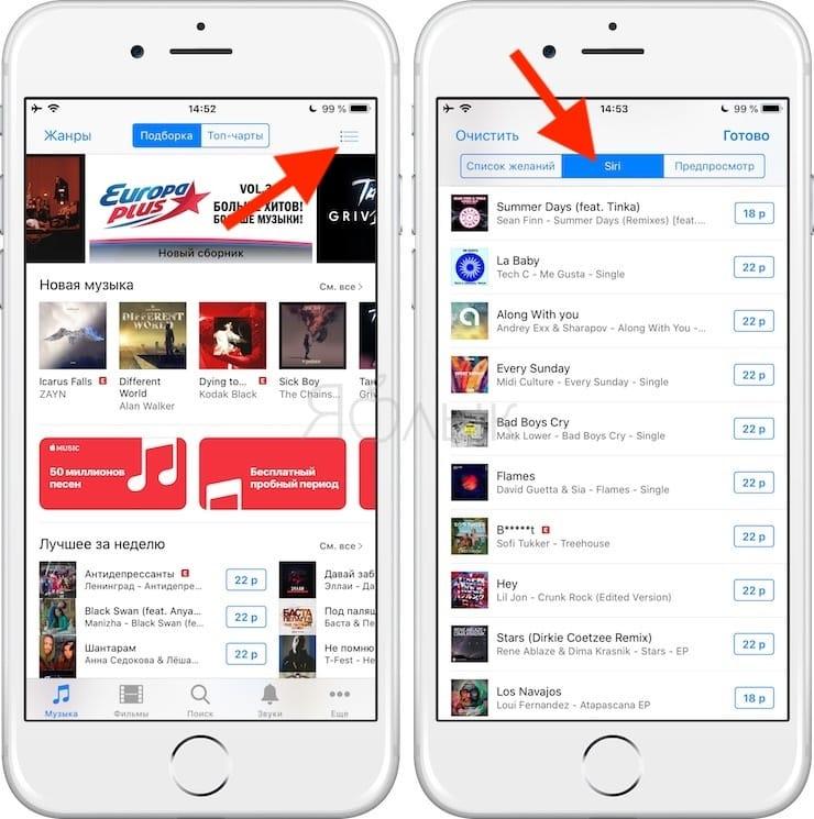 Где смотреть названия всех песен, которые были распознаны при помощи Siri на iPhone или iPad