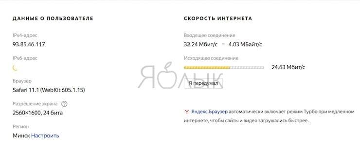 Спидтест, или как проверить скорость интернета