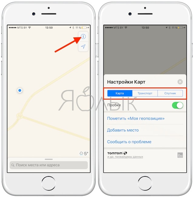 Как поделиться координатами точки на карте при помощи iPhone или iPad