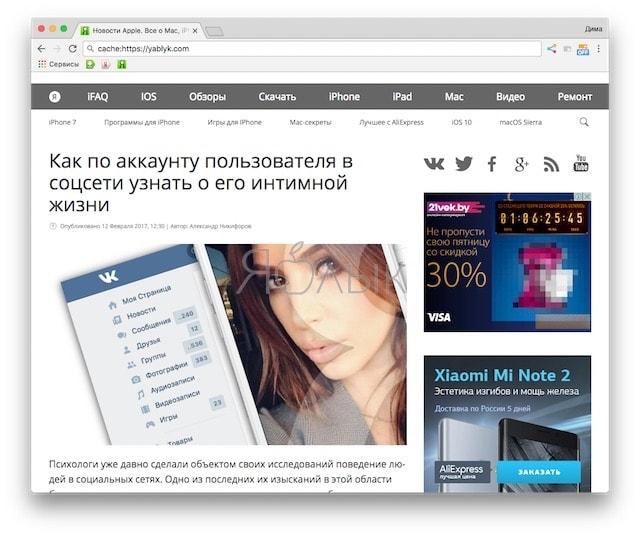 Секреты Google Chrome для Windows и Mac