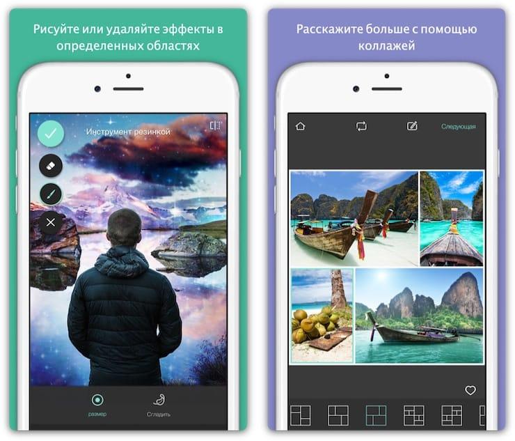 Приложение PIXLR для ретуши на iPhone