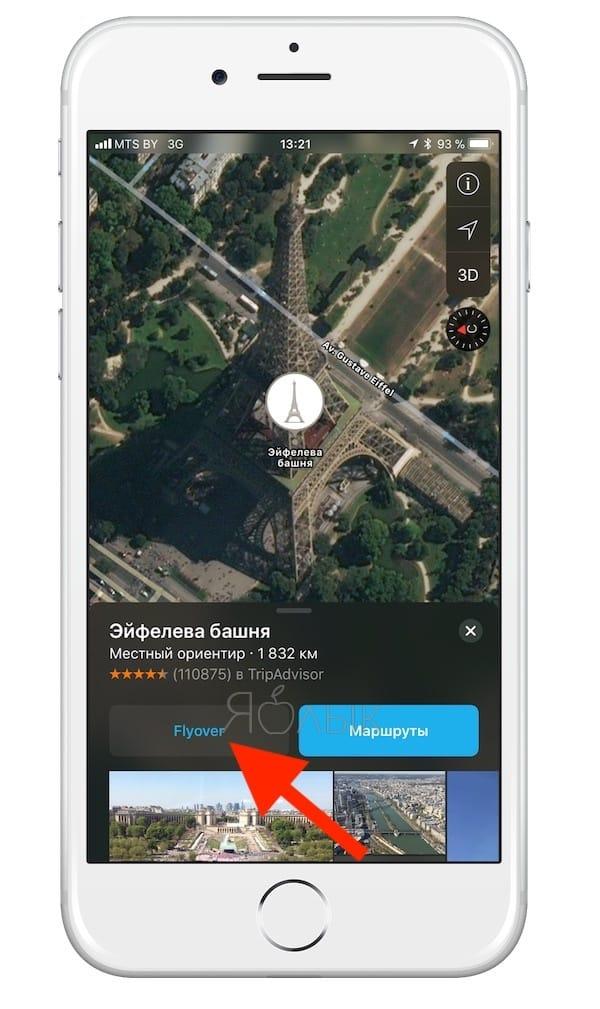 Как включить Flyover в режиме виртуальной реальности на Картах в iOS