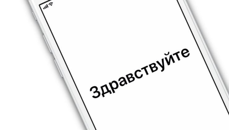 Как активировать и настроить новый iPhone