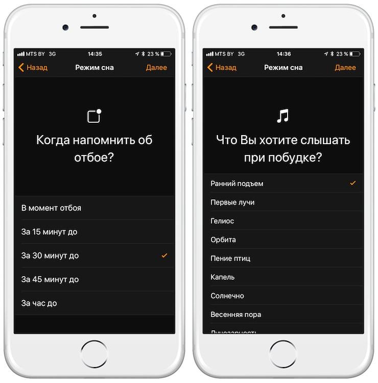 Режим сна на iPhone или iPad