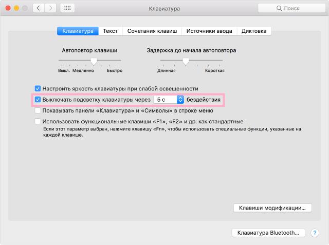 macos-sierra-system-preferences-keyboard-adjust-brightness-turn-keyboard-backlight-off-selected
