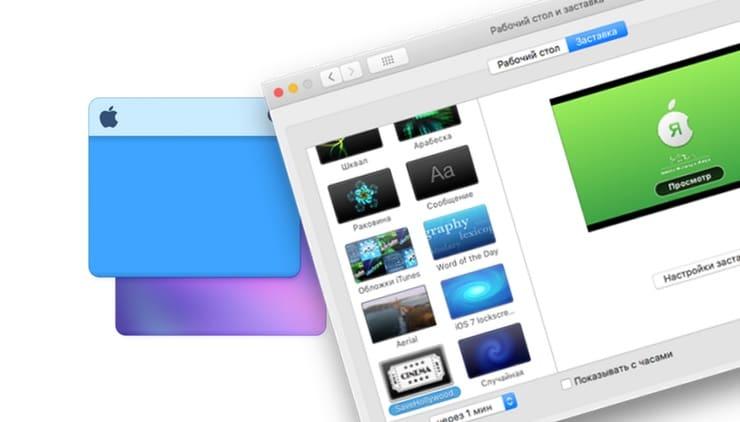 Как сделать скринсейвер из любого видео на Mac (macOS)