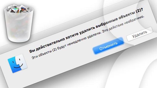 Как удалять файлы на Mac OS X мимо корзины