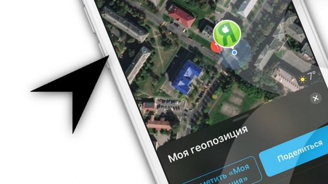 GPS на iPhone: как найти и поделиться координатами