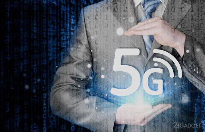 В России 5G получит единую для всех операторов инфраструктуру (2 фото)