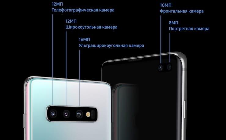 КамерыSamsung Galaxy S10