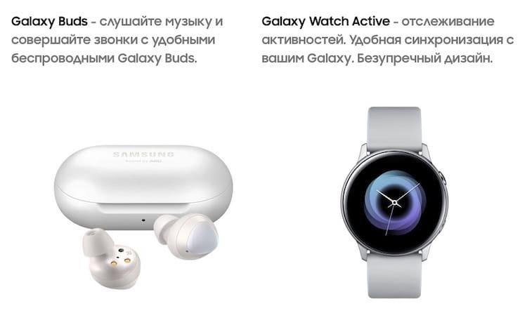 Беспроводные наушники Samsung Galaxy и часы Galaxy Watch
