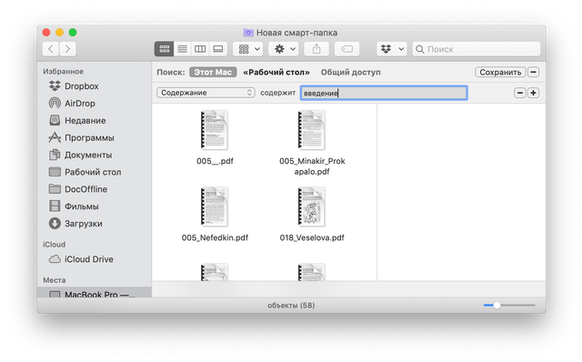 Сортировка по содержанию в смарт-папках macos