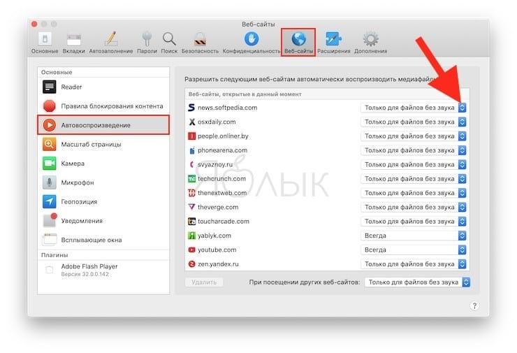 Как в Safari на Mac отключить автоплей видео и аудио на сайтах