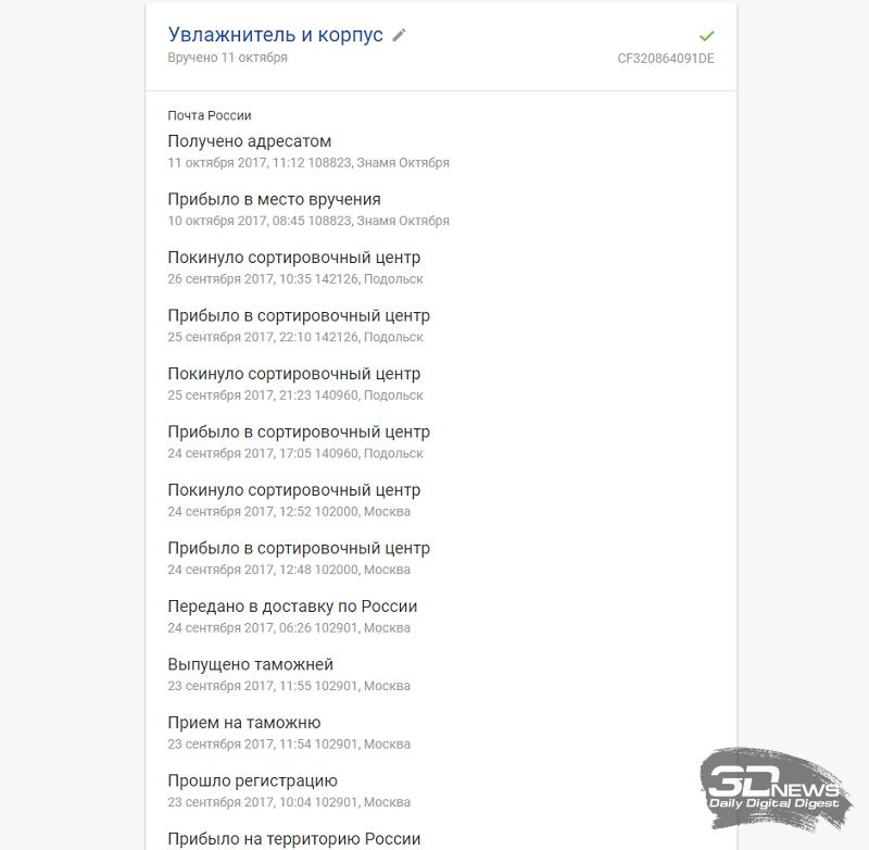 А вот отличилась со знаком «минус» и «Почта России»