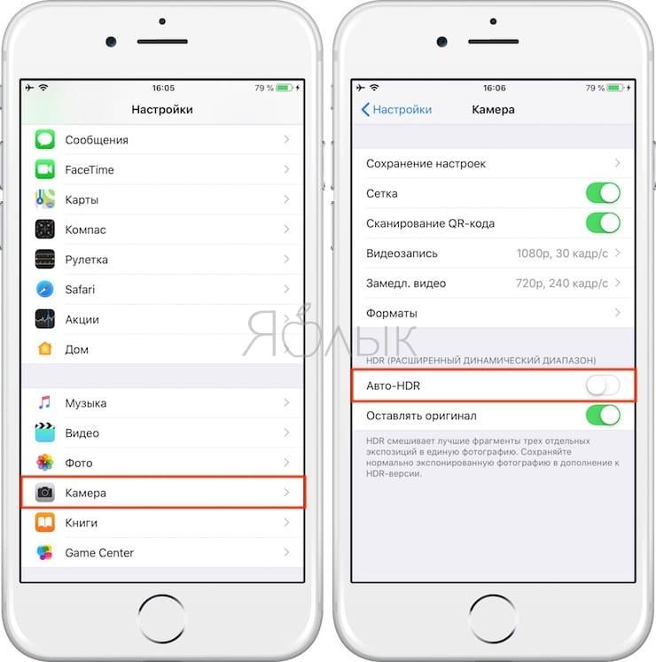 Авто HDR на iPhone X, iPhone 8 и 8 Plus