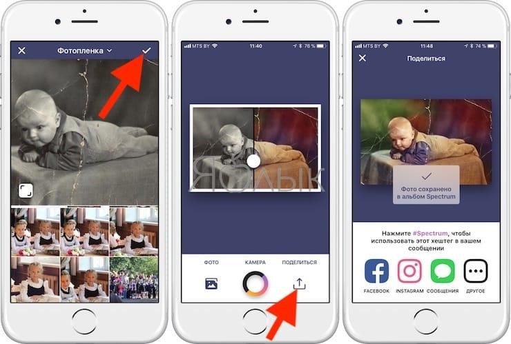 Spectrum, или как сделать черно-белое фото цветным на iPhone или iPad