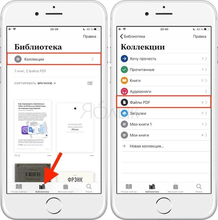 Как читать и рисовать (делать пометки) на PDF в приложениях Книги (iBooks) иKindle на iPhone и iPad