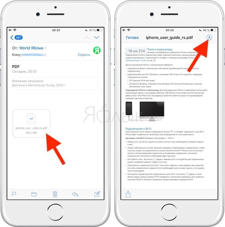 Разметка, или как рисовать (делать пометки) на PDF в iOS-приложении Почта