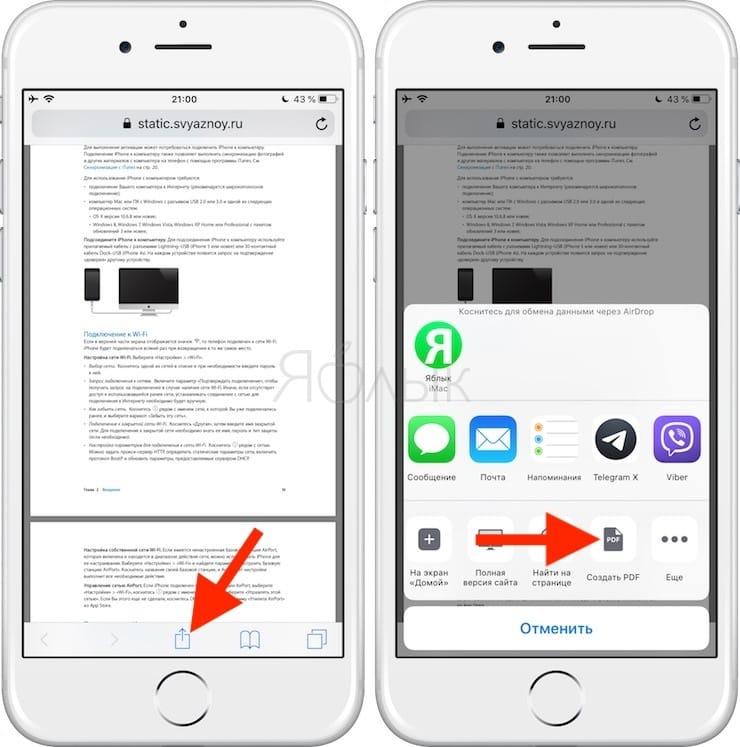 Работа с PDF в Safari