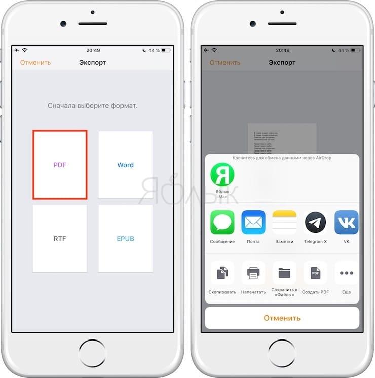 Как создать файл PDF на iPhone или iPad