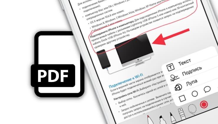 Как открыть, читать и рисовать (делать пометки) в PDF (ПДФ) файлах на iPhone или iPad