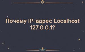 Почему IP-адрес Localhost 127.0.0.1? Каково его значение?