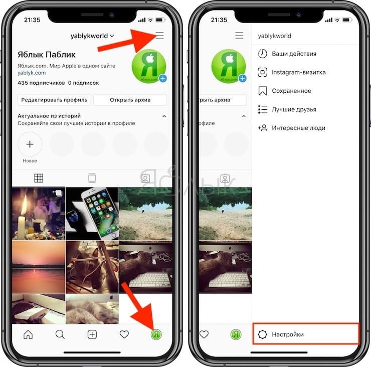 Как запретить iPhone сохранять фотографии из Instagram в «Фотопленку»