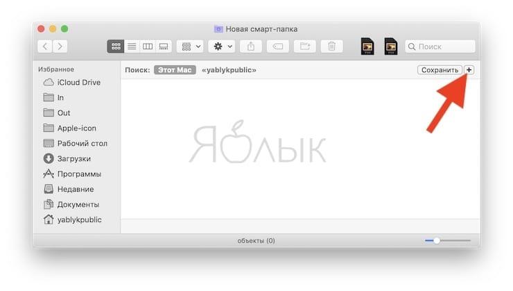Как создать смарт-папку Finder на Mac