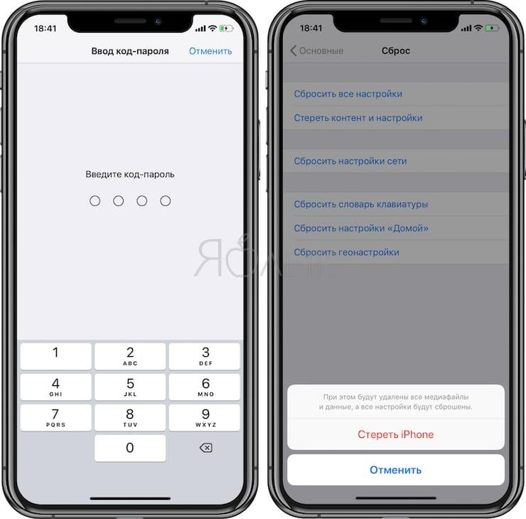 Сброс iPhone или iPad до заводских настроек (удалениенастроек и персональных данных прямо на устройстве)