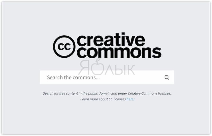 Creative Commons Search: точное и быстрое попадание в контекст