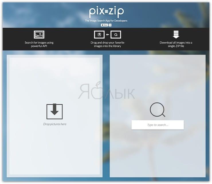 Pix-Zip: массовая загрузка изображений из популярных стоковых ресурсов