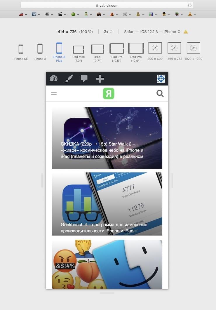 меню «Разработка» в Safari на Mac