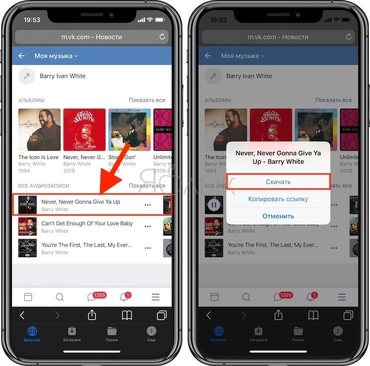 Как скачать музыку из ВК (сайта Вконтакте) на iPhone при помощиприложения DManager