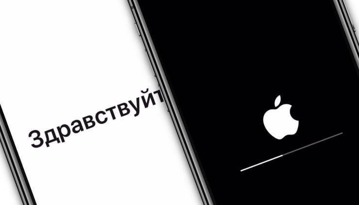 Как сбросить iPhone или iPad к заводским настройкам без (с) iTunes