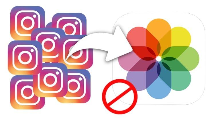 Как запретить iPhone сохранять фотографии для Instagram в «Фотопленку»