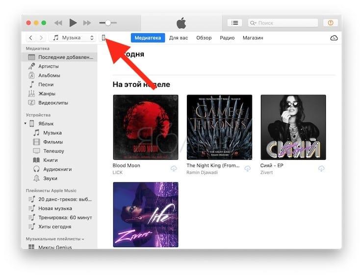 Как создать рингтон для iPhone при помощи iTunes на компьютере?