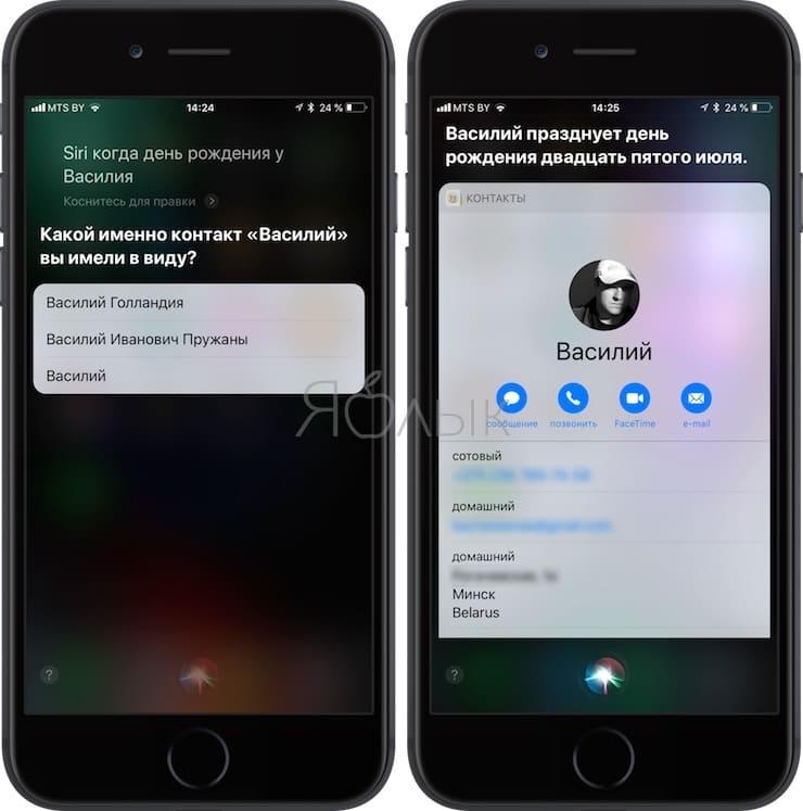 Как открыть нужный контакт с помощью Siri