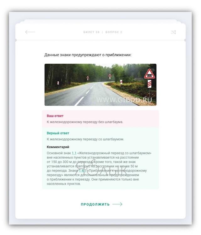 Расширение Chrome для изучения ПДД