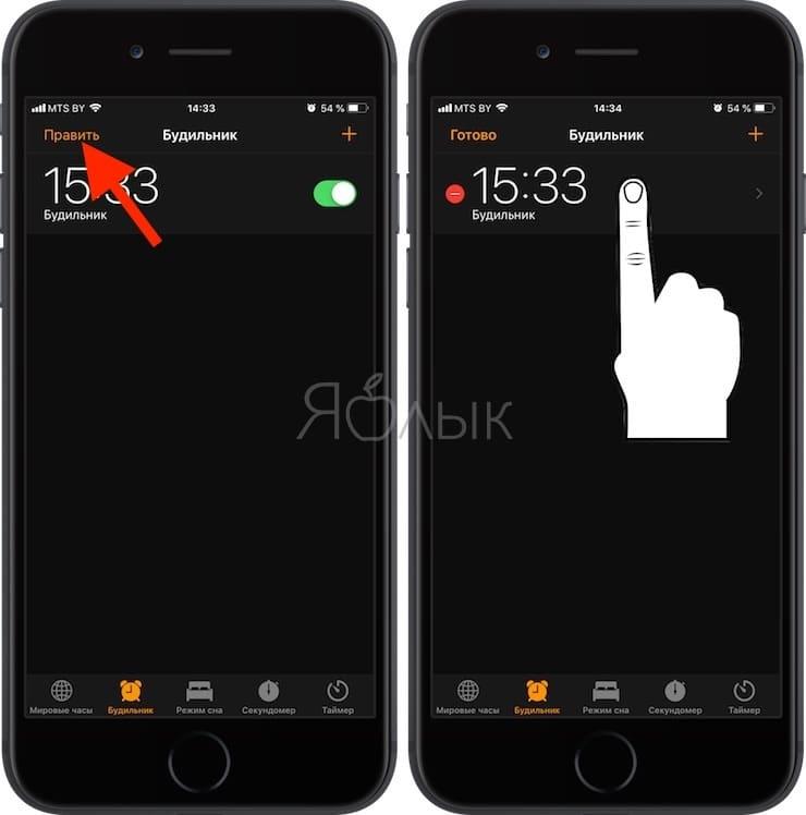Будильник на iPhone