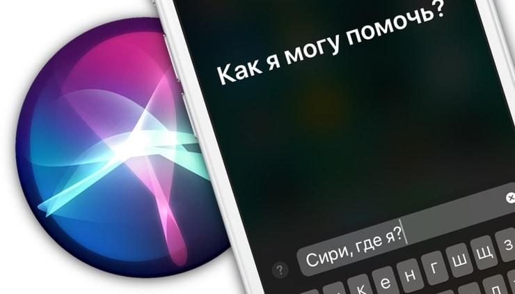 Как писать текстовые запросы Siri на iPhone и iPad