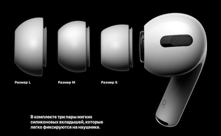 Дизайн AirPods Pro