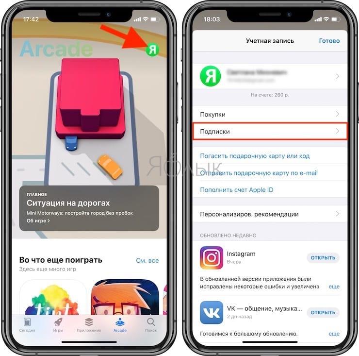 Как отписаться от Apple Arcade на iPhone и iPad