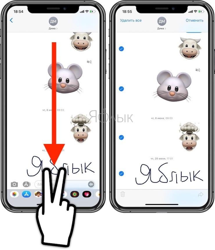 Как выделять и удалять сообщения в iMessage при помощи жеста