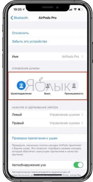 Как переключаться с режима Шумоподавление на режим Проницаемость (открытые наушники) или отключить оба режима на AirPods Pro через настройки iOS (iPadOS)
