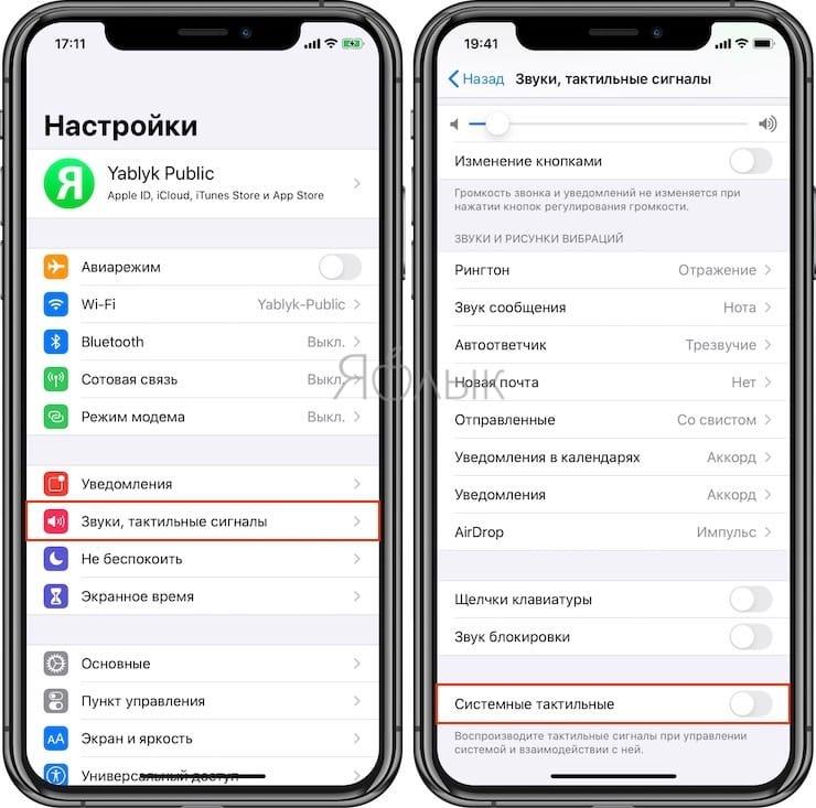 Как отключить системные тактильные сигналы на iPhone