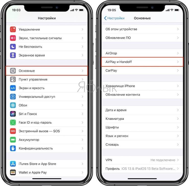 Как отключить Handoff на iPhone