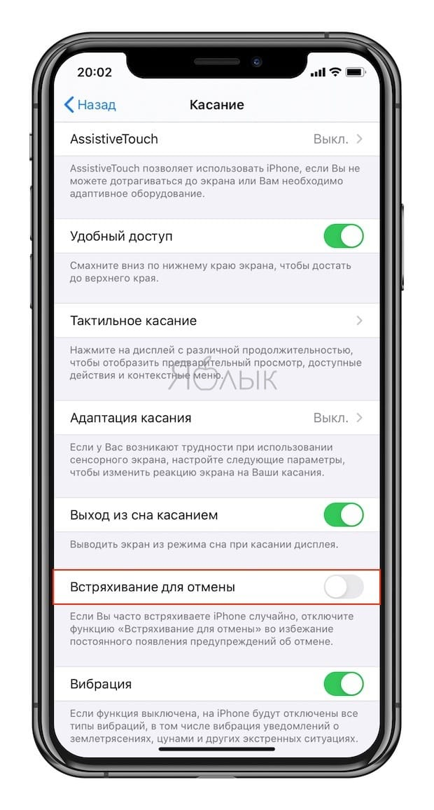 Как отключить встряхивание для отмены на iPhone