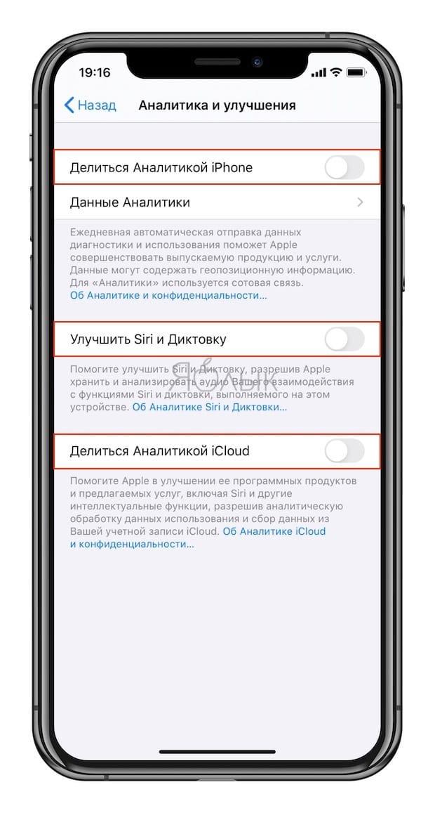 Автоматическая отправка аналитических данных с iPhone в Apple