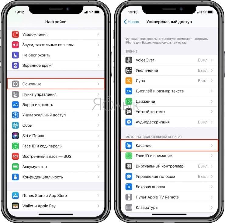 Универсальный доступ на iOS